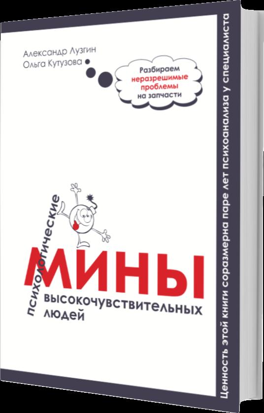 Книга_Психо_мины