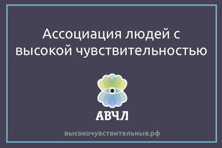 Ассоциация людей с высокой чувствительностью (АВЧЛ)